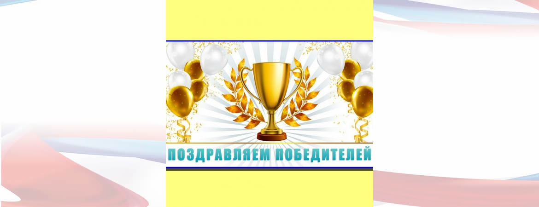 Картинки поздравляем победителей и призеров, открытки день